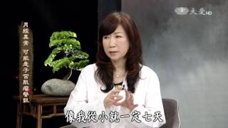 【看中醫】20160625 - 子宮肌瘤
