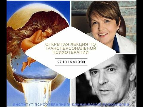 НЛП Институт Психотерапии и Клинической Психологии. Манафова Е.В.