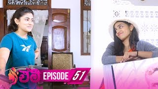 Emy | Episode 51 - (2019-07-01) | ITN Thumbnail