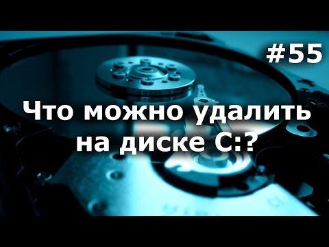 Что можно удалить на диске С? Что нельзя удалять? Руководство для пользователей ПК