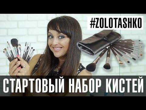 Стартовый набор кистей для макияжа. Уроки макияжа от Татьяна Золоташко