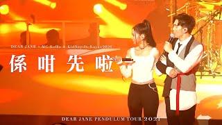 【現場直擊!】 Dear Jane x MC $oHo & KidNey ft. Kayan9896 - 係咁先啦 (Dear Jane Pendulum Tour 2021 @ Sep22)
