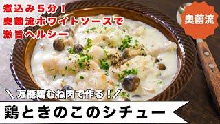 鶏むね肉ときのこのシチュー|奥薗壽子の日めくりレシピ【家庭料理研究家公式チャンネル】さんのレシピ書き起こし