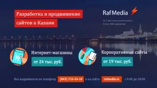 видео Где заказать продвижение сайтов в Казани