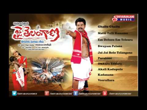 Jai Telangana | Full Songs | Jukebox | Rasamayi...