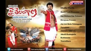 Jai Telangana | Full Songs | Jukebox | Rasamayi Balakrishna