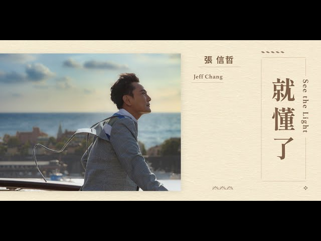 張信哲 Jeff Chang [ 就懂了 ] 官方完整版 Official MV