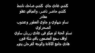 Fnaire - Jamaa Lafna ( Paroles - Lyrics ) - YouTube_27