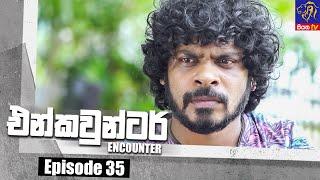 Encounter - එන්කවුන්ටර් | Episode 35 | 29 - 06 - 2021 | Siyatha TV Thumbnail