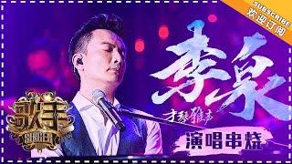《歌手2018》李泉 演唱串烧 -  玩转舞台的爵士之王- Singer 2018【歌手官方音乐频道】