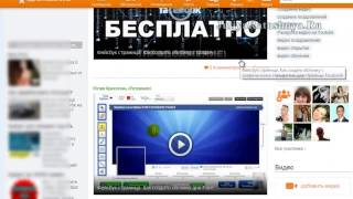 ОДНОКЛАССНИКИ социальная сеть. Как добавить видео с YOUTUBE в группе в однокласниках(на канале указаны множество настроек и методов заработка в сети, так же канал содержит множество учебного..., 2013-10-06T04:42:57.000Z)