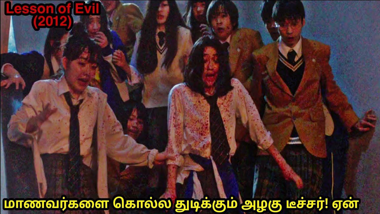 மாணவர்களை சாகடிச்சி Attendance எடுக்கும் டீச்சர பார்துருகீங்களா?| Lesson of Evil |Explained in Tamil