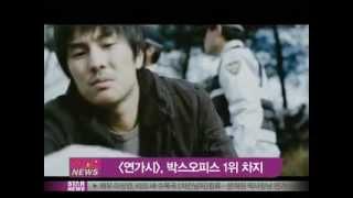 [Y-STAR] 'yeongasi', Box office no.1 ('연가시', '스파이더맨' 제치고 흥행 1위)