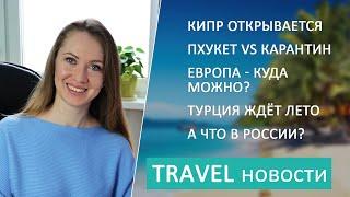 Travel новости Кипр открывает границы для россиян В какие страны можно улететь Что с туризмом
