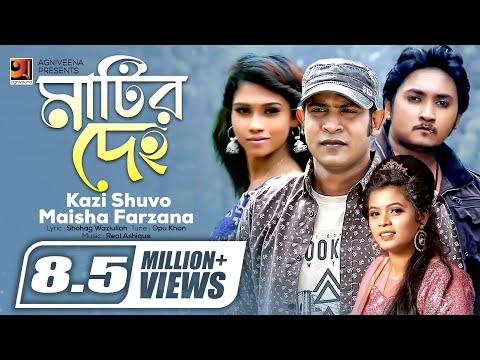 Matir Deho | by Kazi Shuvo & Maisha Farzana  | Album Porichoy | Official Music Video