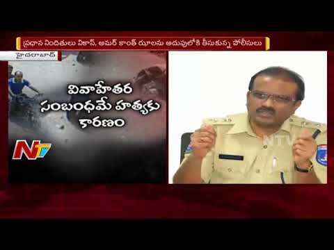 Police Arrested 2 More Members in Pregnant Woman Assassination Case || NTV