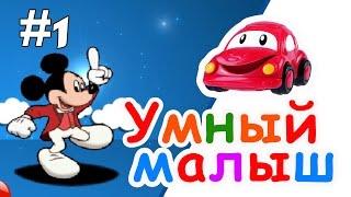 Умный малыш #2. Развивающий мультфильм для малышей / Smart kid #2. Наше_всё!