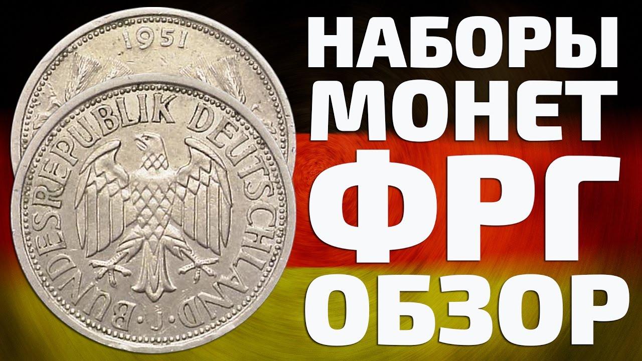 Монеты германии фрг стоимость марки канады цена