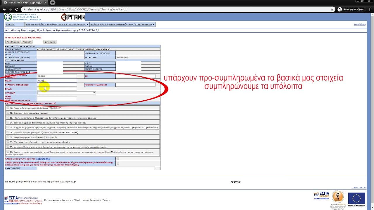 Διαδικασία αίτησης επιδότησης τηλε-κατάρτισης COVID-19 2020