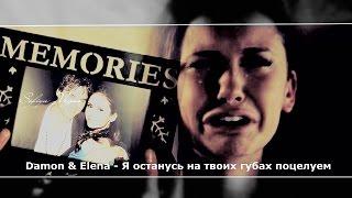 Damon & Elena ▶ Я останусь на твоих губах поцелуем
