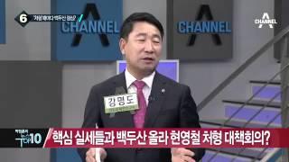 김정은, 이번에도 백두산 올라 '처형' 결심?_채널A_뉴스TOP10