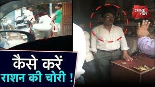 क्या दिल्ली की दुकानों में हो रही है राशन चोरी  | Crime Tak