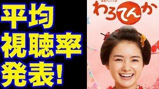 【最新】わろてんか 視聴率発表! 今ドキッ! 水上京香 検索動画 28