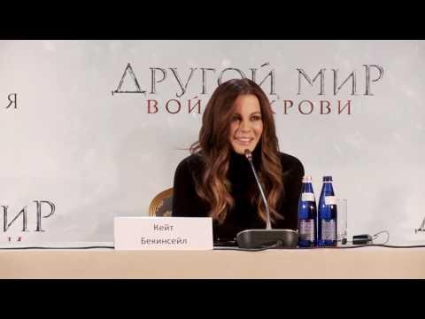 Другой мир: войны крови - Кейт Бекинсейл в Москве