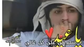 حالات واتساب 2019 عن العيد شعر محمد شيشان ياعيد سلم علئ كل غالي