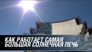 Как работает самая большая солнечная печь