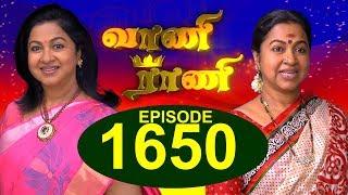 வாணி ராணி  VAANI RANI -  Episode 1650 - 2082018