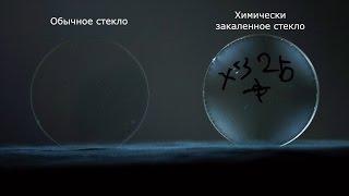 Как отличить закаленное стекло от обычного #3(, 2017-03-29T21:01:40.000Z)