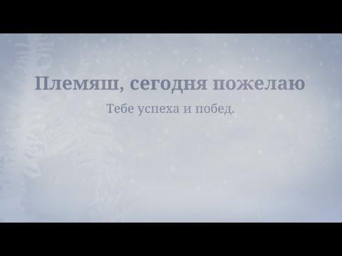 Душевное поздравление племяннику от дяди в день рождение. super-pozdravlenie.ru