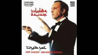 كل ده كان ليه - بيانووتوزيع عمر خيرت - محمد عبد الوهاب- رائعه