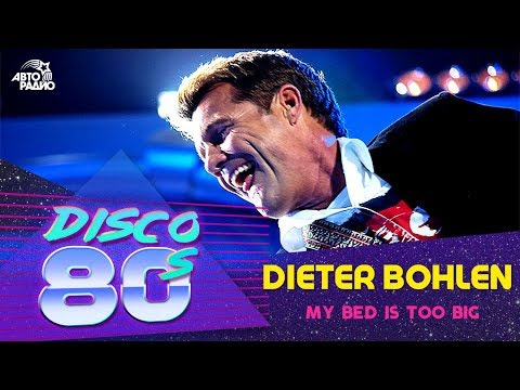 🅰️ Dieter Bohlen - My Bed Is Too Big (Дискотека 80-х 2006, Авторадио)