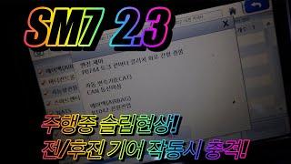 SM7 2.3 4단 오토미션수리