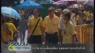 กปปส.สวมเสื้อเหลือง แสดงความจงรักภักดี