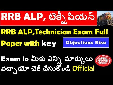 Rrb Alp Technician Exam Full paper with key check  , Objections rise