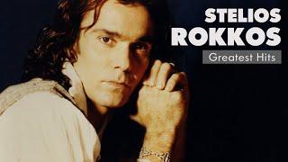 Στέλιος Ρόκκος  Τραγούδια Επιτυχίες | Stelios Rokkos  Greatest Hits | Official Audio Release