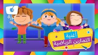 اغنية التمارين الرياضية للاطفال - كرزة