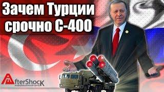 А для чего так спешно Турции С-400 понадобились?  |  Aftershock.news