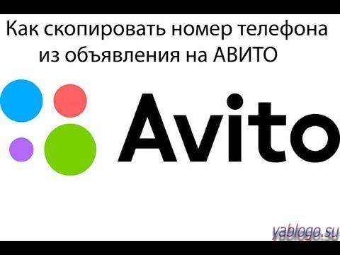 Как скопировать номер телефона на Авито (Avito)