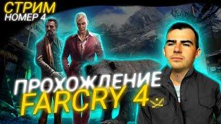 ПЕРЕПРОХОДИМ СЕРИЮ FAR CRY| Far Cry 4 На харде }{ Фар Край ПРОХОЖДЕНИЕ НА РУССКОМ ЯЗЫКЕ | СТРИМ #4