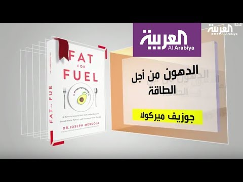 كل يوم كتاب : الدهون من أجل الطاقة  - نشر قبل 4 ساعة