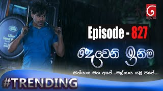 Deweni Inima | Episode 827 27th May 2020 Thumbnail