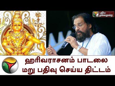 ஹரிவராசனம் பாடலை மறு பதிவு செய்ய திட்டம் | Harivarasanam|swami ayyappan|Sabarimala