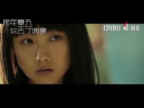 Cherry Returns 那年夏天你去了哪裏 (2016) Official Hong Kong Trailer HD 1080 HK Neo Film Shop