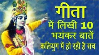 गीता में लिखी 10 भयंकर बातें , कलियुग में हो रही हैं सच !!