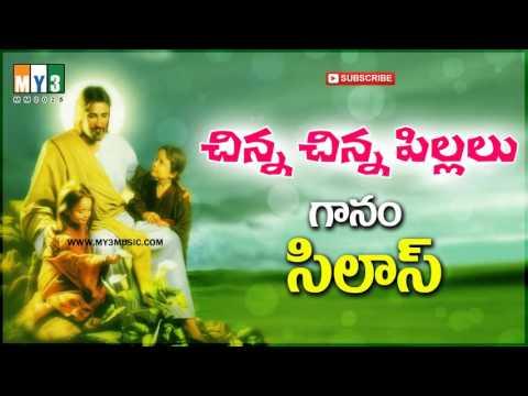 Chinna Chinna Pillalu Sunday school songs 2016    Latest Telugu Christian(Jesus) Songs