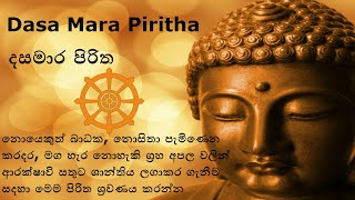 Dasa Mara Piritha